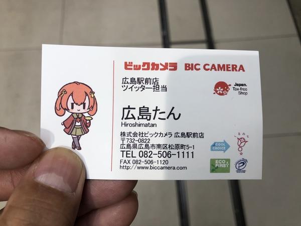 広島たん(名刺)