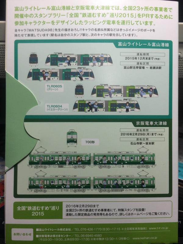 京阪大津線鉄道むすめ巡り2015ラッピング(2日目)  (46)