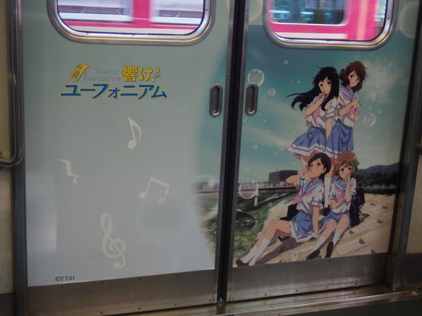 響け!ユーフォニアム列車【ドアイラスト全員3】 (2)