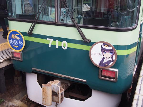 京阪大津線鉄道むすめ巡り2015ラッピング(2日目)  (37)