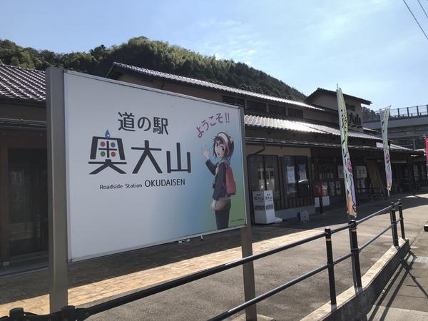 秋の倉吉観音寺遠征1日目 (16)