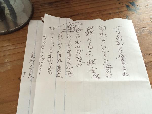 木崎湖海ノ口駅編 (15)