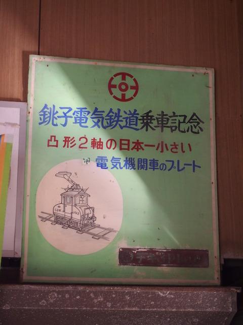 銚子電鉄前編 (30)