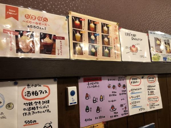 竹原散策20180909 (53)