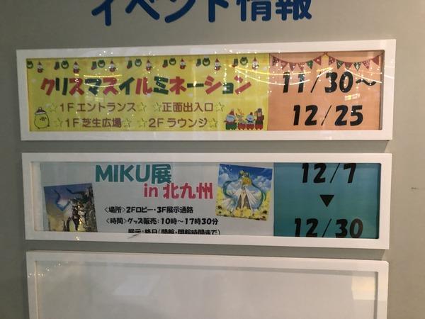 MIKU展in北九州 (3)