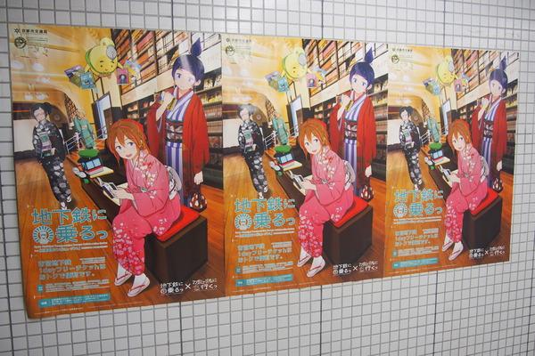 鉄道むすめ巡り2015京旅(2)太秦萌と太秦その (45)
