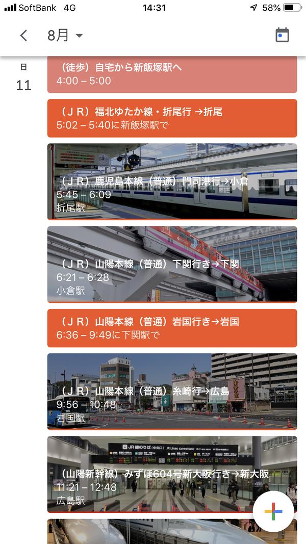 夏の大遠征(1)鉄道むすめめぐりリニモ編 (1)