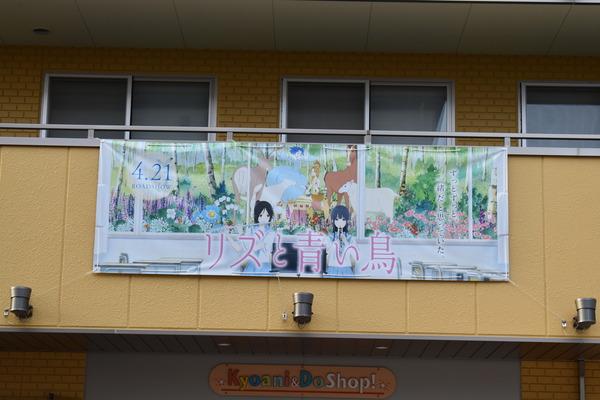 京アニショップ (2)