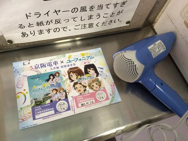 京阪大津線ユーフォニアム列車 (1)