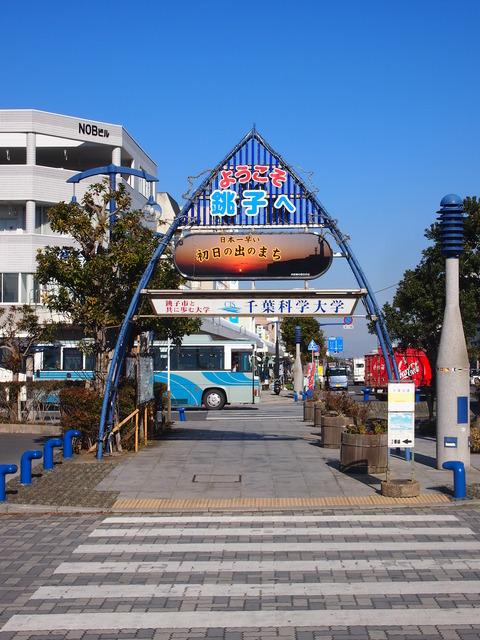 銚子電鉄前編 (2)