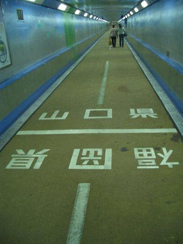 関門トンネル人道県境