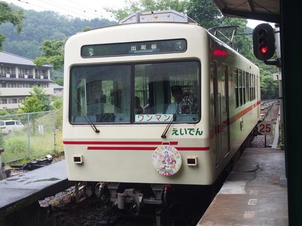 叡山電車三者三様HM (18)