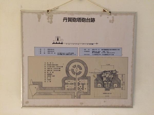 丹賀砲台園地 (43)