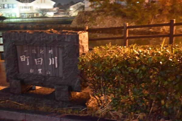 唐津の夜編 (3)