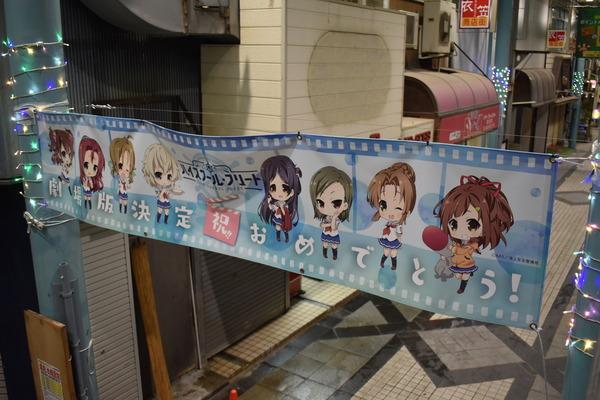 大晦日だよ横須賀の夜 (4)