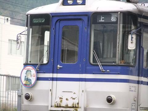宮本えりおヘッドマーク(智頭駅3)