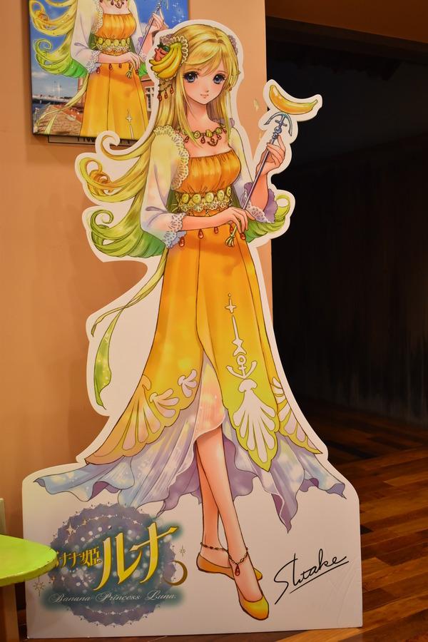 バナナ姫ルナ (1)