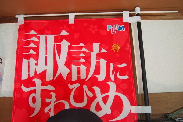 諏訪姫のぼり旗 (4)