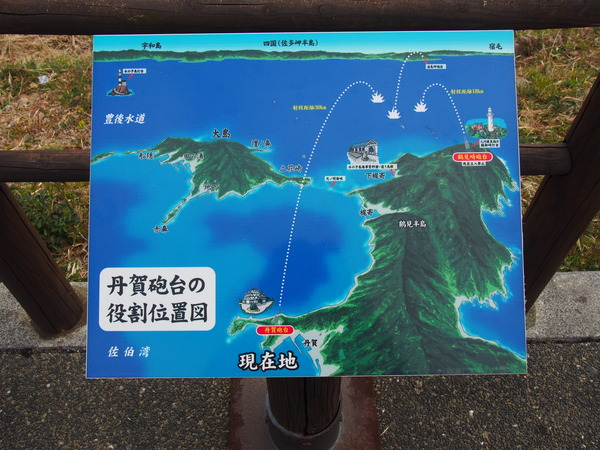 丹賀砲台園地 (24)