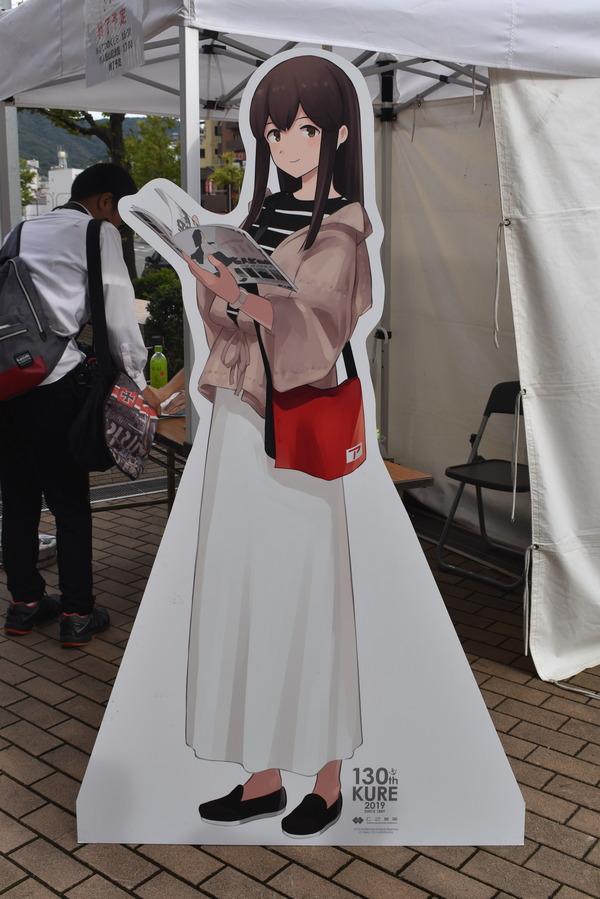 艦これ呉コラボ (16)