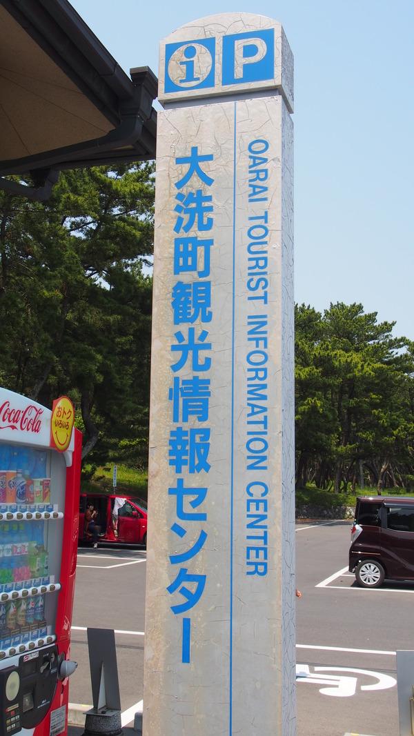 観光案内所 (2)