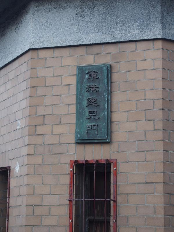 横須賀散策 (33)