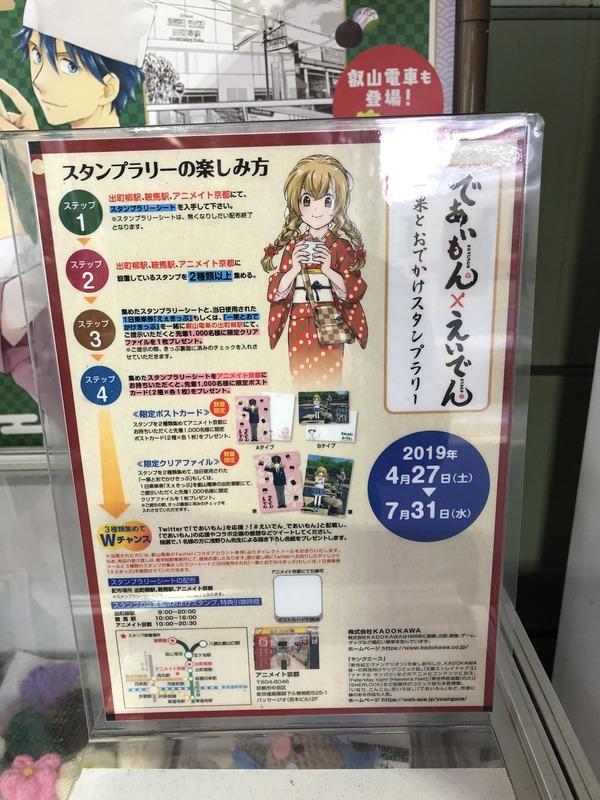 叡電と出町柳商店街 (23)