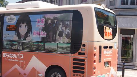 39氷菓ラッピングバス