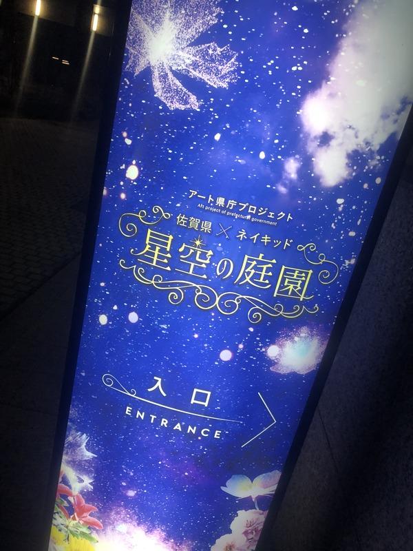佐賀の夜〜さくらちゃんが泊まったホテルに僕も泊まる〜 (52)