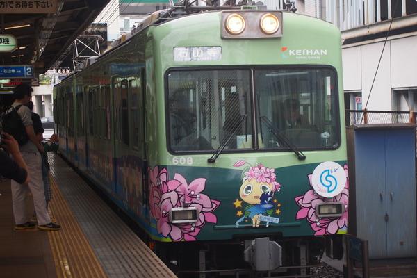 鉄道むすめ巡り2015京阪編 (6)