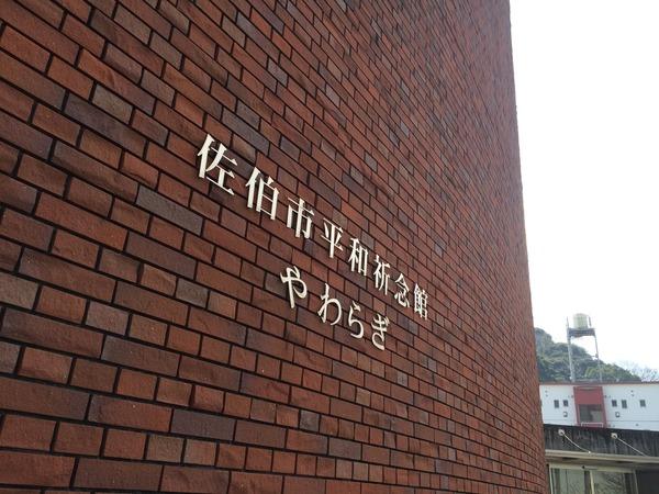 佐伯湾泊地 (40)