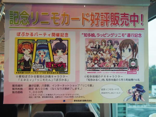 リニモの鉄道むすめぽぷかるパネルポスター (13)