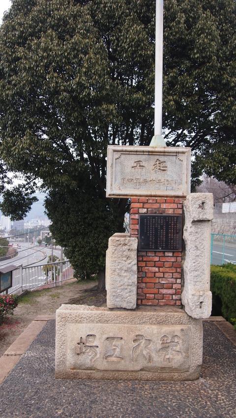 51旧呉海軍工廠礎石記念塔