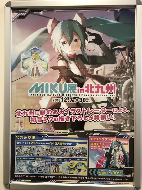 MIKU展in北九州 (50)