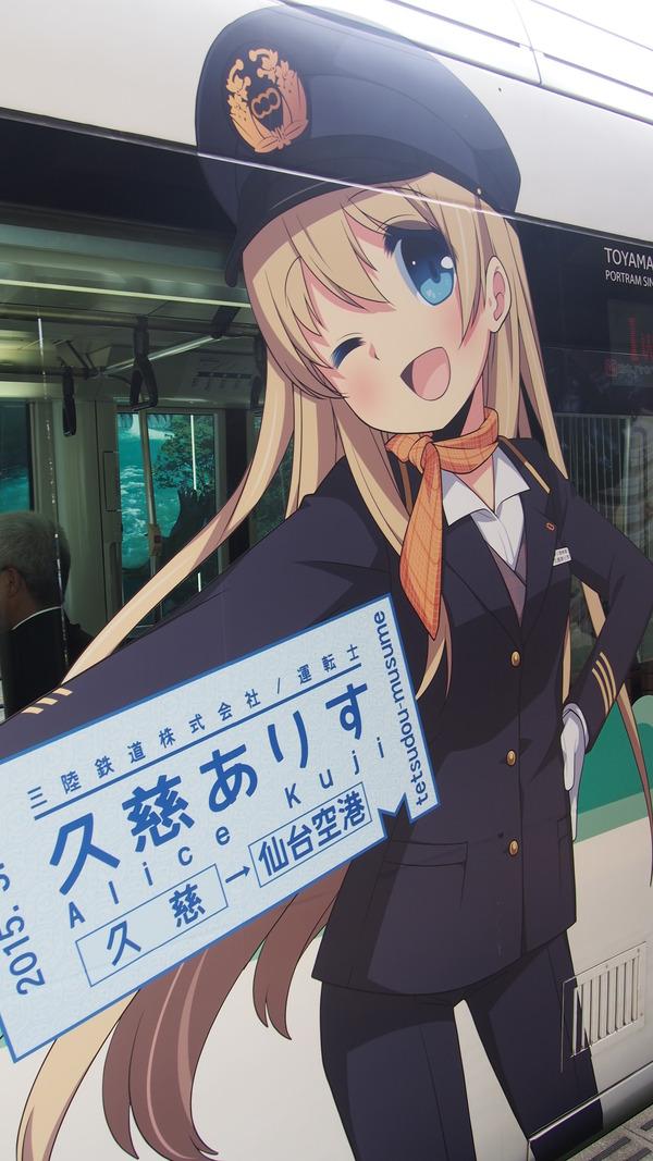 富山ライトレール鉄道むすめラッピング(緑) (21)