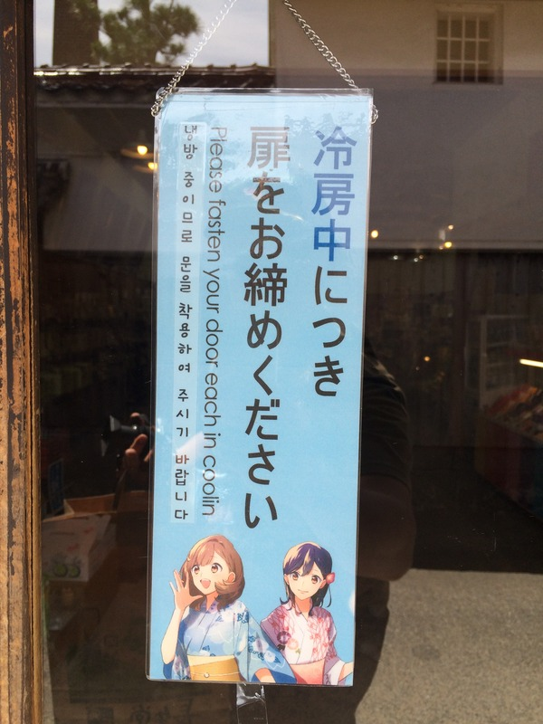 倉吉呉ドライブ1日目 (9)