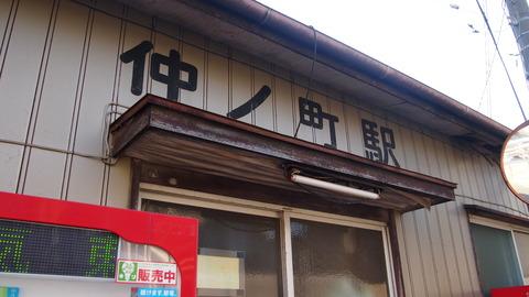 銚子電鉄後編 (28)