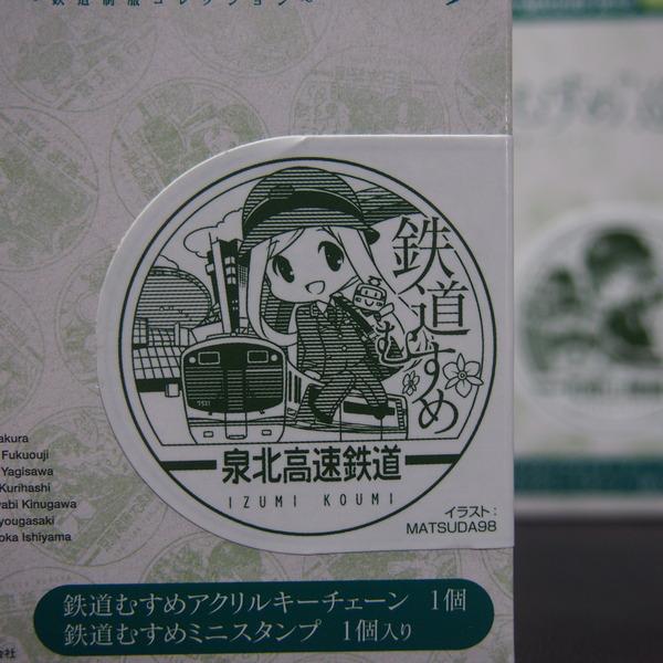 春の鉄道むすめ巡り泉北高速鉄道編 (22)