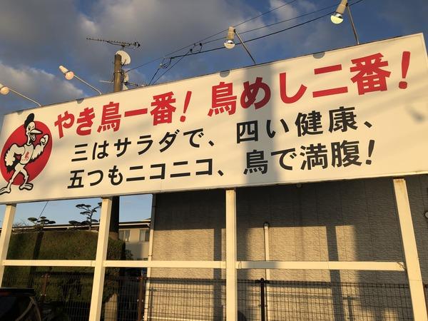 ドラ鳥糸島 (1)
