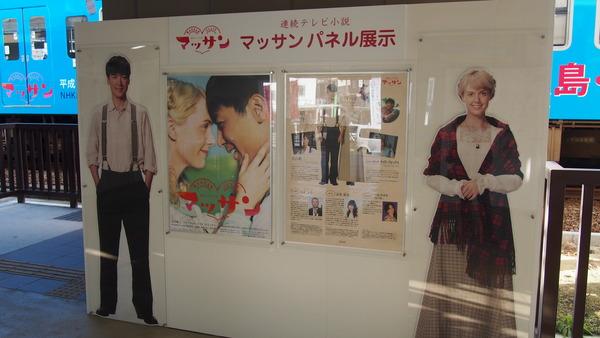 マッサン電車で竹原へ (31)