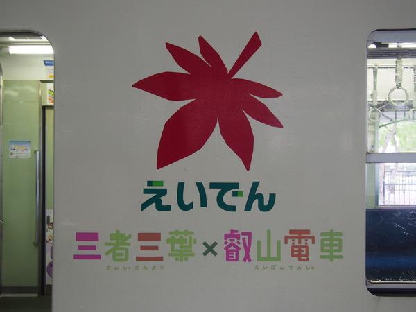 叡山電車三者三様HM (20)