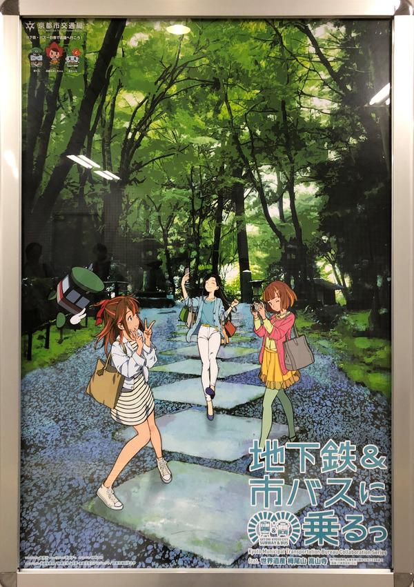 地下鉄に乗るっ京都駅壁絵 (11)