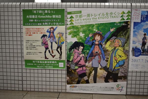 地下鉄に乗るっ!関連 (15)