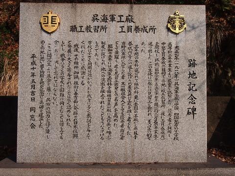 07呉海軍工廠職工教習所工員養成所碑