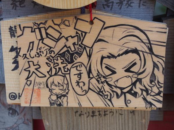 磯前神社絵馬奉納 (8)