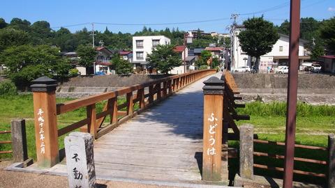 16不動橋