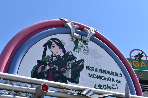 よみずいランド後段作戦 (27)