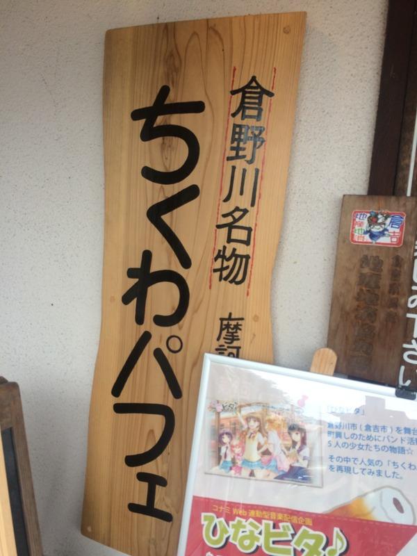 ダイアナちくわパフェ (5)