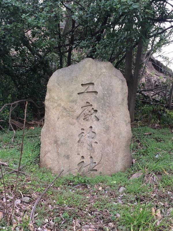 工廠神社と串山公園 (1)