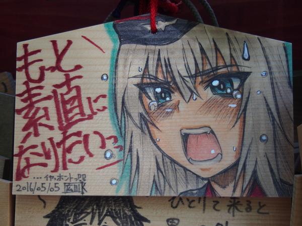 磯前神社絵馬奉納 (10)